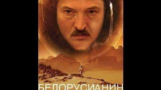 Белоруссианин(Марсианин) Лукашенко. Марсианин русский трейлер (видео не мое)