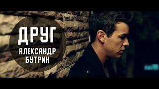 Александр Бутрин – друг (OST Три метра над уровнем неба)