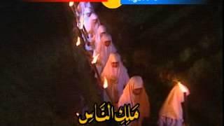 Surah An Naas by H Muammar ZA ( Official Video )