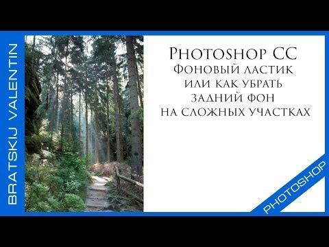 Photoshop CC Фоновый ластик или как убрать задний фон