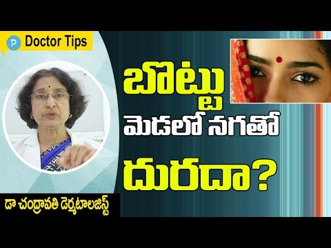 దురద పోగొట్టడం ఎలా?  Allergies Symptoms Treatment in Telugu by Dr.Chandravathi