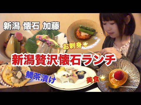 【新潟】【懐石料理】新潟穴場の駅近の贅沢懐石ランチをご紹介🌟