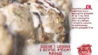 Рецепт: Шашлык в йогуртово-мятном маринаде – Все буде смачно–Выпуск 163–22.08.15