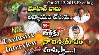 Lakshmi Parvathi Exclusive Interview on Lakshmi's NTR Movie | Promo | 99TV Telugu