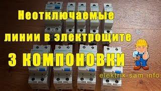Неотключаемые линии в электрощите - 3 СПОСОБА