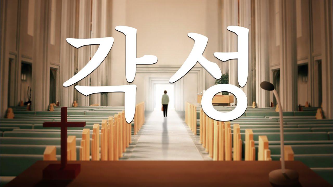 기독교 영화 <각성>(한국어 더빙)
