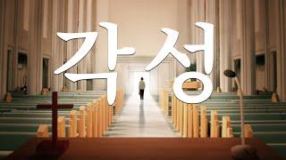 복음 영화 하나님을 믿는 길의 전환점<각성>