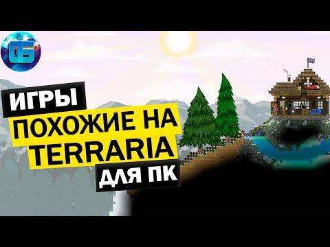 Топ 10 игр похожих на Terraria | Лучшие 2D Песочницы на ПК