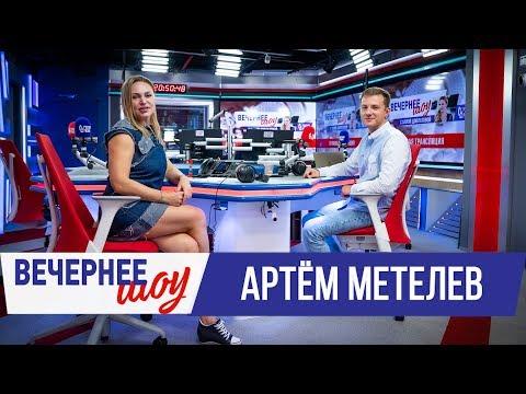 Артём Метелев в Вечернем шоу с Аллой Довлатовой