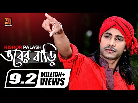 Bhober Bari | by Kishor Palash || Bangla Song 2018 |Full Album | Audio Jukebox