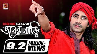 Bhober Bari | F A Sumon ft Kishore Palash || Bangla Song 2018 |  Full Album | Audio Jukebox