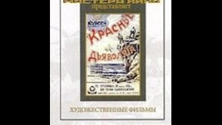 Банда батьки Кныша (Госкино, 1924 г.)