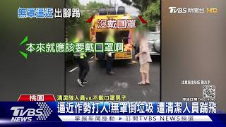 步步逼近想出拳!醉男無罩倒垃圾不滿被提醒 反遭踹飛倒地|TVBS新聞