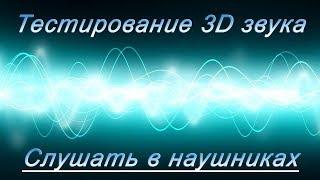 НАДЕНЬ НАУШНИКИ 3D ЗВУКИ БАРБЕРШОП ПАРИКМАХЕРСКАЯ TRILORD