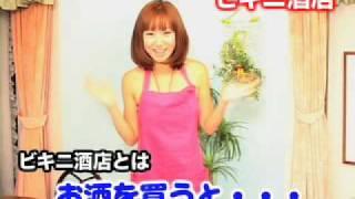 中山美緒 ビキニ酒店 堀井沙織 動画 26