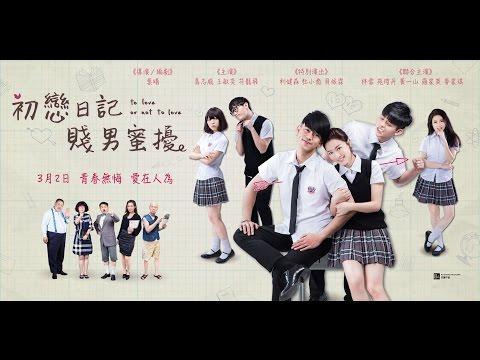 初戀日記:賤男蜜擾 (To love or not to love)電影預告