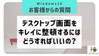 【Windows10】ご質問 デスクトップ画面の整理