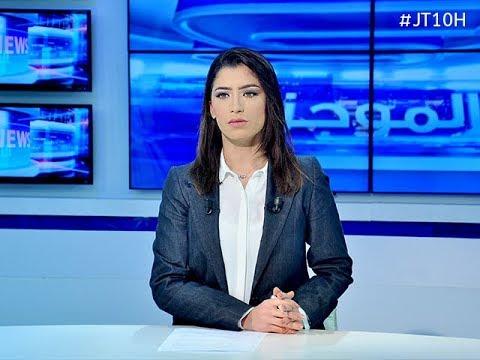 le journal de 10h00 du Jeudi 15 Mars 2018 - Nessma Tv