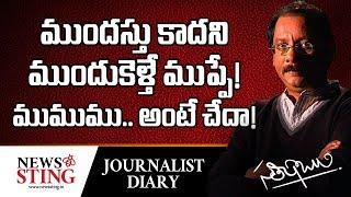 ముందస్తు కాదని ముందుకెళ్తే ముప్పే! ముముము... అంటే చేదా!    Journalist Diary    Satish Babu