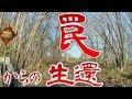 【罠からの生還】千歳線(H16)植苗駅④生還編