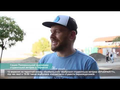 Телеканал АНТЕНА: Сашко Положинський хедлайнер студентської вечірки в Черкасах