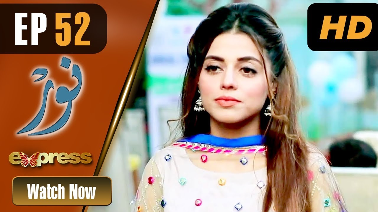 Pakistani Drama | Noor - Episode 52 | Express Entertainment Dramas | Asma, Agha Talal, Adnan Jilani