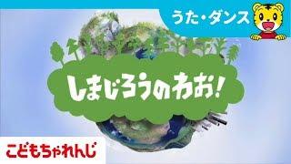 TV番組「しまじろうのわお!」OP thumbnail