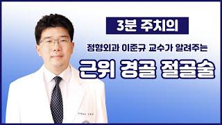 휜다리, O자다리 교정하는 근위 경골 절골술_건국대병원…