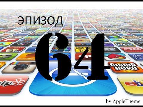 Обзор лучших игр и приложений для iPhone и iPad (64)
