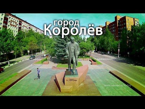 Город Королёв – столица мира – с высоты птичьего полёта