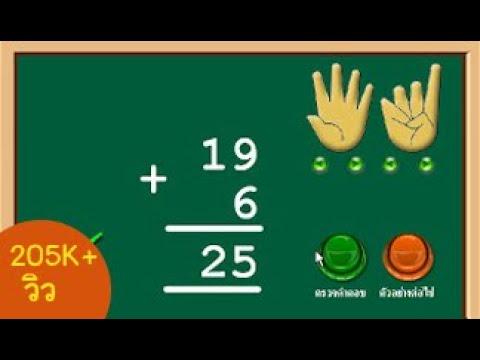 สอนลูกให้เก่งเลข 05 สอนการบวกเลข 2 หลัก [CIStraining.com]