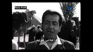 زينة - فريد الأطرش