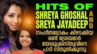 Latest Shreya Ghoshal & Sreya Jayadeep Hits | Most Beautiful Christian Devotional Songs