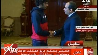 الان | شاهد…لحظة استقبال الرئيس السيسي لـ المنتخب المصري بعد خسارة كأس الامم الافريقية