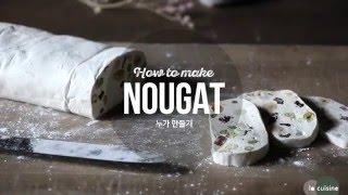 food recipe | 누가 NOUGAT | la cuisine 라퀴진