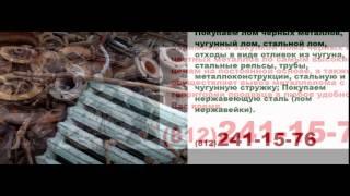 Купим свинец спб(, 2016-02-28T22:09:24.000Z)