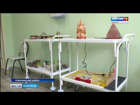 ГТРК Белгород - В Алексеевке открылась семейная клиника медцентра «Поколение»