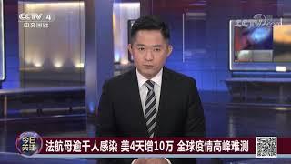 《今日关注》 20200418 法航母逾千人感染 美4天增10万 全球疫情高峰难测| CCTV中文国际
