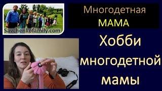 Хобби многодетной мамы - семья Савченко интересно.