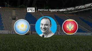 Прогноз Константина Генича: Казахстан — Черногория