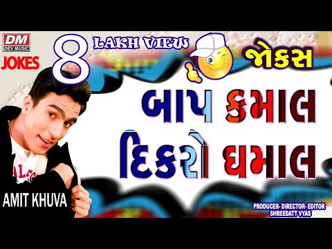 Amit Khuva Comedy Show | Baap Kamal Dikro Dhamal - New Comedy Video | Latest Gujarati Jokes 2018