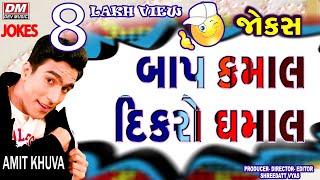Amit Khuva Comedy Show   Baap Kamal Dikro Dhamal - New Comedy Video   Latest Gujarati Jokes 2018