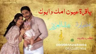 اجمل زفة مولود 2020 ياقرة عيون امك وابوك باسم عبد العزيز تنفيذنا الحصري