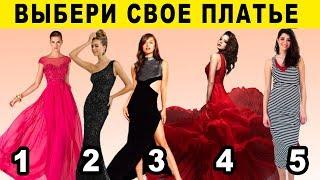 Тест для Леди! Выберите Платье и Узнайте Свой Женский Магнетизм