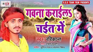 free mp3 songs download - ravikant hit bhojpuri song 2019