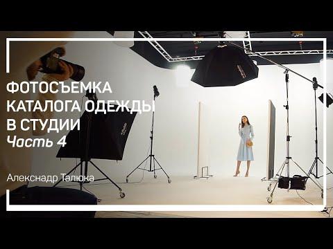 Постановка света для съемки на циклораме. Фотосъемка каталога одежды в студии. Александр Талюка