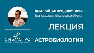 """""""Астробиология"""", лекция Д.З. Вибе"""