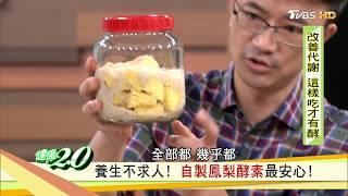 更勝吃水果?製成酵素效果更加倍?必學「鳳梨酵素」DIY!健康2.0