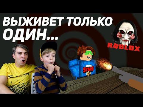 ВЫЖИВЕТ ТОЛЬКО ОДИН! Месть ПИЛЫ в РОБЛОКС! Jigsaw's Revenge ROBLOX
