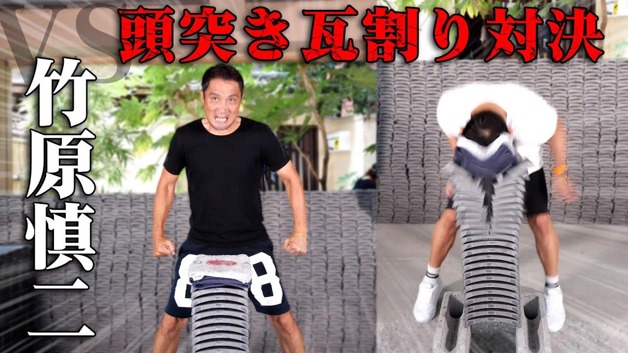 【ミドル級】竹原慎二さんと頭突き瓦割り対決!頭突きパワーが半端ない...【世界王者】